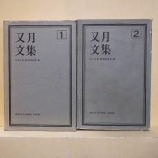 우월문집 전2권 (又月文集 全2卷)