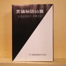 언론비화 50편 (言論秘話 50篇)