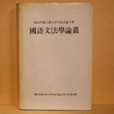 국어문법학논총 (國語文法學論叢)