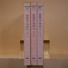 한국의 명저 전3권