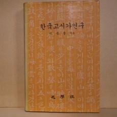 한국고시가연구