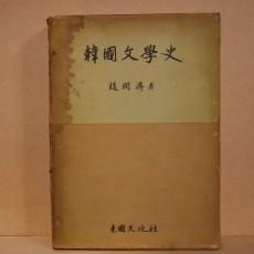 한국문학사 (韓國文學史)