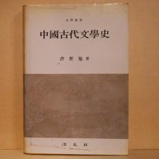 중국고대문학사 (中國古代文學史)