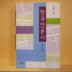 한국언론사
