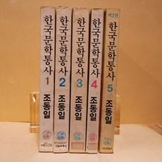한국문학통사 전5권