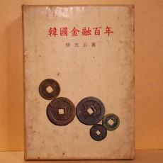 한국금융백년 (韓國金融百年)