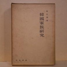 한국가족연구 (韓國家族硏究)