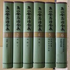 도산 안창호전집 전14권 (島山 安昌浩全集 全14卷)
