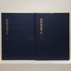 조선화론집성 - 상, 하 (朝鮮畵論集成 -上, 下)