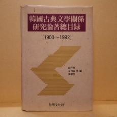 한국고전문학관계 연구논저총목록 - 1900 ~ 1992 (韓國古典文學關係 硏究論著總目錄 - 1900 ~ 1992)
