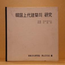 한국상대건축의 연구 (韓國上代建築의 硏究)