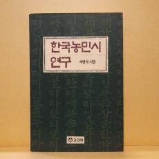 한국농민시연구