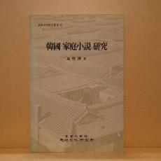 한국가정소설연구 (韓國家庭小說硏究)