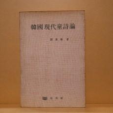 한국현대동시론 (韓國現代童詩論)