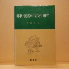 향가, 여요의 현대성연구 (鄕歌, 麗謠의 現代性硏究)
