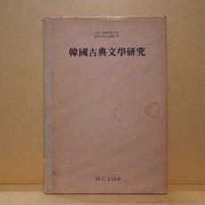 한국고전문학연구 (韓國古典文學硏究)