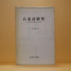 석북시연구 (石北詩硏究)