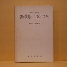 조선후기의 언어와 문학 (朝鮮後期의 言語와 文學)