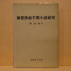 염상섭전반기소설연구 (廉想涉前半期小說硏究)