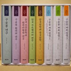 석헌 정규복 총서 전8책