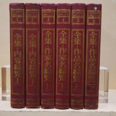 현대일본문학종람 전6책 (現代日本文學綜覽 全6冊)