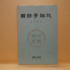국어학논고 (國語學論攷)