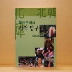 북한문학의 사적 탐구