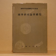 국학연구논저총람 (國學硏究論著總覽)