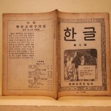 한글 - 제7호