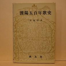 한양오백년가사 (漢陽五百年歌史)