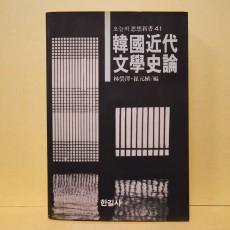 한국근대문학사론 (韓國近代文學史論)