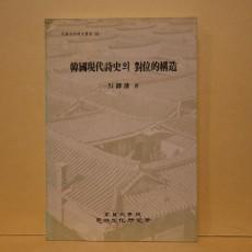 한국현대시사의 대위적구조 (韓國現代詩史의 對位的構造)