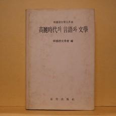 고려시대의 언어와 문학 (高麗時代의 言語와 文學)