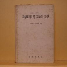 신라시대의 언어와 문학 (新羅時代의 言語와 文學)