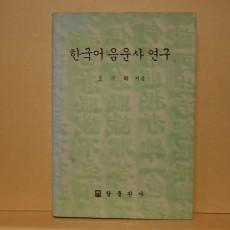 한국어 음운사 연구