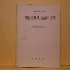 조선전기의 언어와 문학 (朝鮮前期의 言語와 文學)