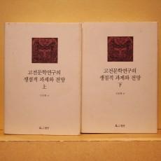 고전문학연구의 쟁점적 과제와 전망 상,하 - 전2책