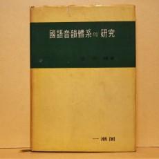 국어음운체계의 연구 (國語音韻體系의 硏究)
