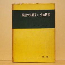 국어문법체계의 사적연구 (國語文法體系의 史的硏究)