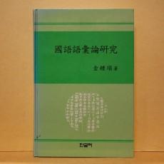 국어어휘론연구 (國語語彙論硏究)