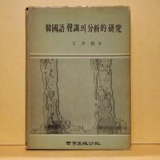한국어 성조의 분석적 연구 (韓國語 聲調의 分析的 硏究)