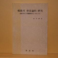 향가의 배경론적 연구 - 불교와의 상관관계를 중심으로 (鄕歌의 背景論的 硏究 - 佛敎와의 相關關係를 中心으로)