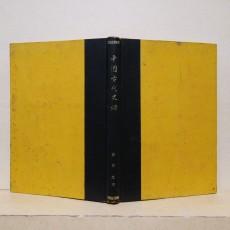 중국고대사강 (中國古代史綱)