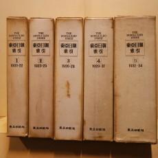 동아일보색인 - 전10책 (東亞日報索引 - 全10冊)