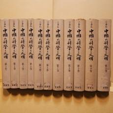 중국의 과학고 문명 - 전11책 (中国の科学と文明 - 全11冊)