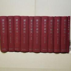 역사학연구 - 전11책 (歴史学研究 - 全11冊)