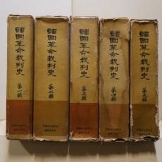 한국혁명재판사(韓國革命裁判史) - 전5책