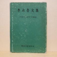 이영노문집 (李永魯文集)