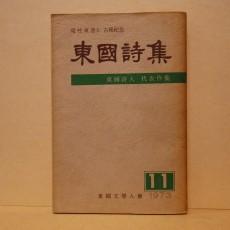 동국시집 제11집 (東國詩集 第11輯)
