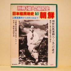 일본식민지사 1 - 조선 (日本植民地史 1 - 朝鮮)